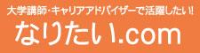 なりたい.com
