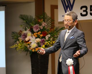 ワークアカデミー35周年記念セミナー 第3部 講演