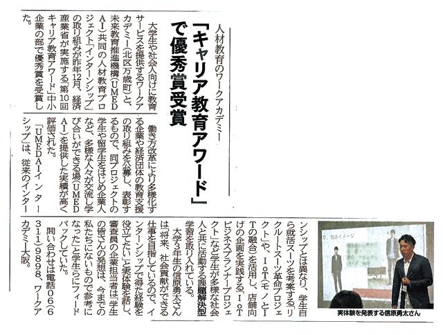 大阪日日新聞「キャリア教育アワード」で優秀賞受賞の記事
