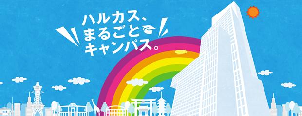 日本一の高層ビルをまるごとキャンパスに