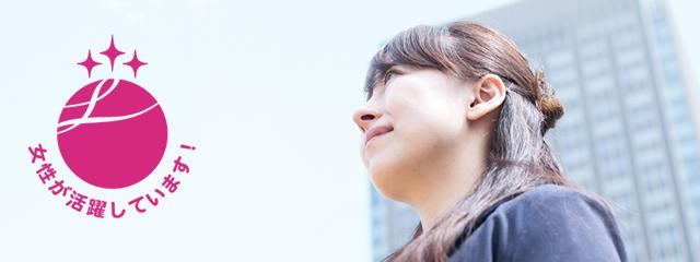 女性が輝きながら働きやすい会社~えるぼし認定の3段階目(最高評価)認定~