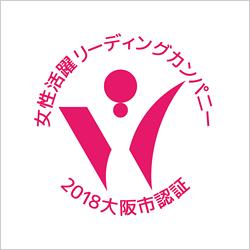 「大阪市女性活躍リーディングカンパニー」認証マーク