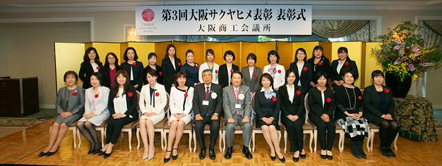 「大阪サクヤヒメ表彰」活躍賞を受賞しました