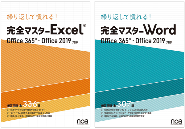 「繰り返して慣れる!完全マスター Excel Office365®・Office2019対応」「繰り返して慣れる!完全マスター Word Office365®・Office2019対応」
