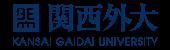 関西外国語大学 ロゴ
