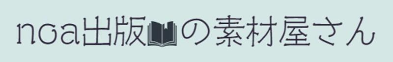 noa出版の素材屋さん