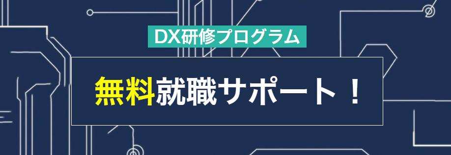 DX研修プログラム 無料就職サポート!
