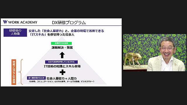 DX研修プログラム/代表取締役 大石博雄