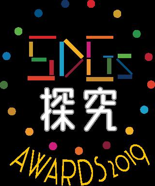 SDGs探究AWARDS2019