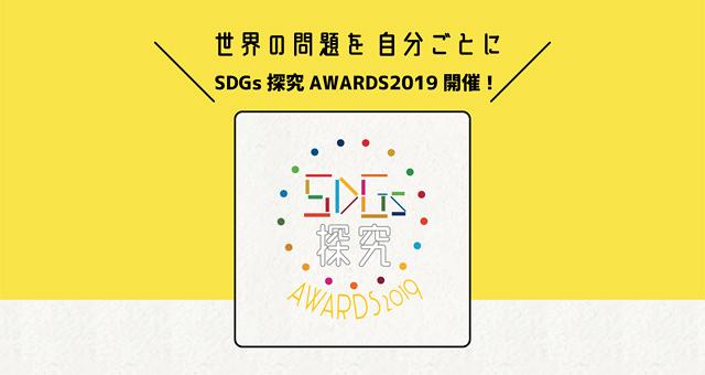 世界の問題を自分ごとに SDGs探究AWARDS2019 開催!