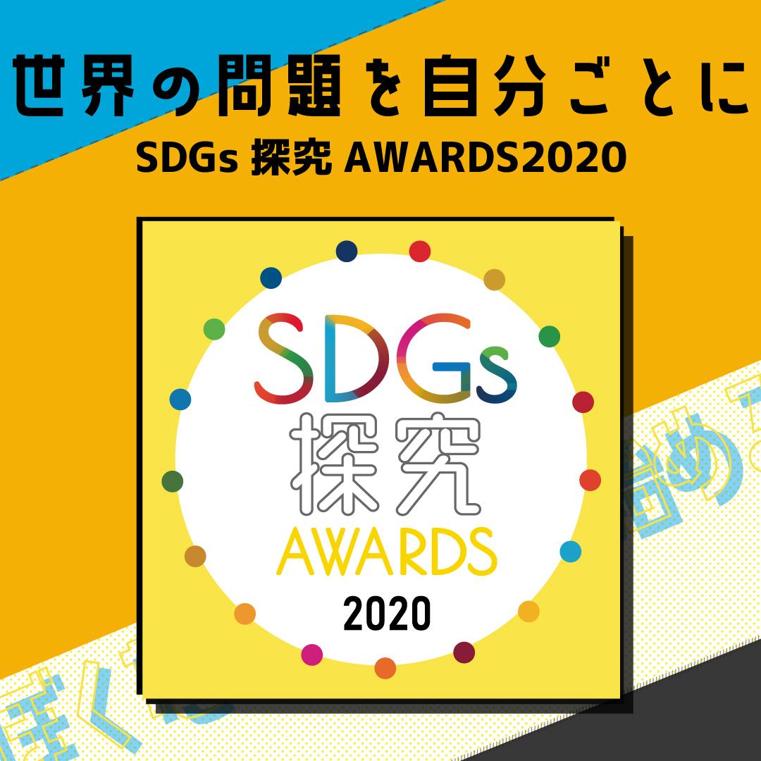 SDGs探究AWARDS 2020