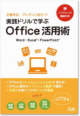 実践ドリルで学ぶ Office活用術