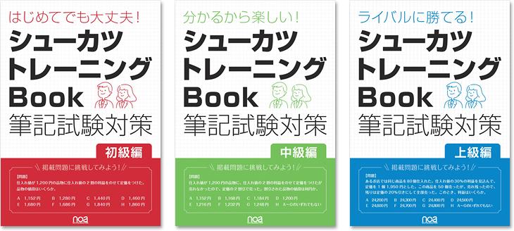 シューカツトレーニングBook 初級編・中級編・上級編