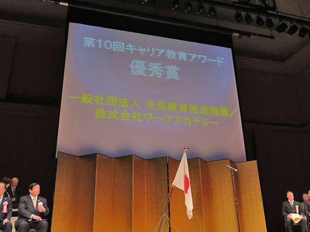 第10回キャリア教育アワード優秀賞