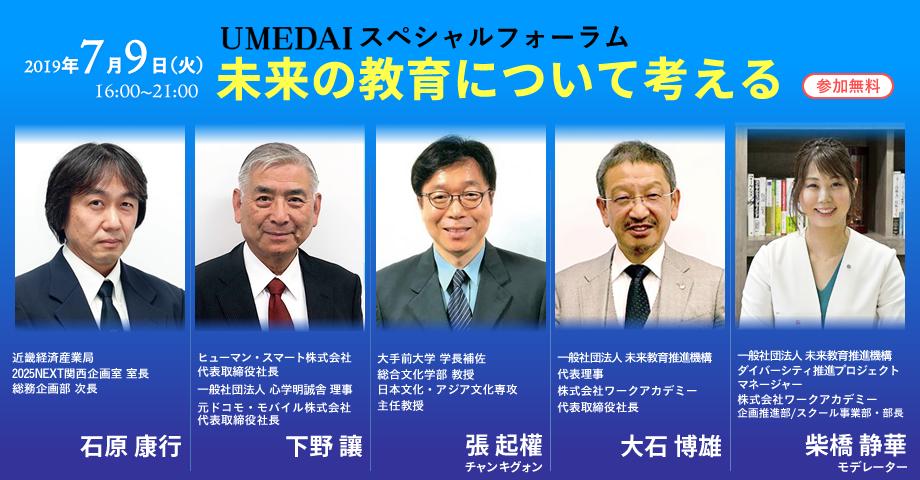UMEDAIスペシャルフォーラム「未来の教育について考える」パネリスト