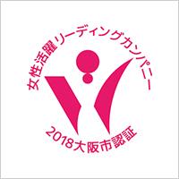 大阪市女性活躍リーディングカンパニー ロゴ