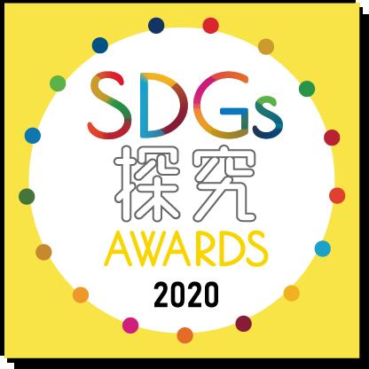 SDGs探究AWARDS2020 ロゴ