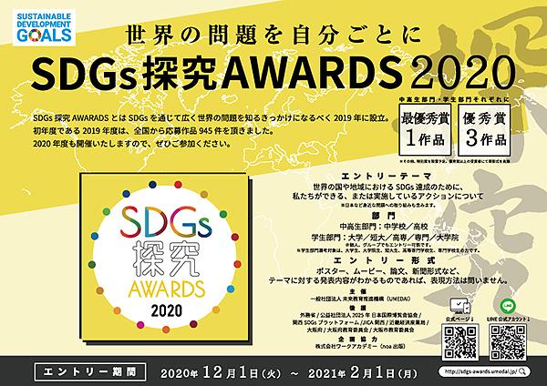 SDGs探究AWARDS2020チラシ