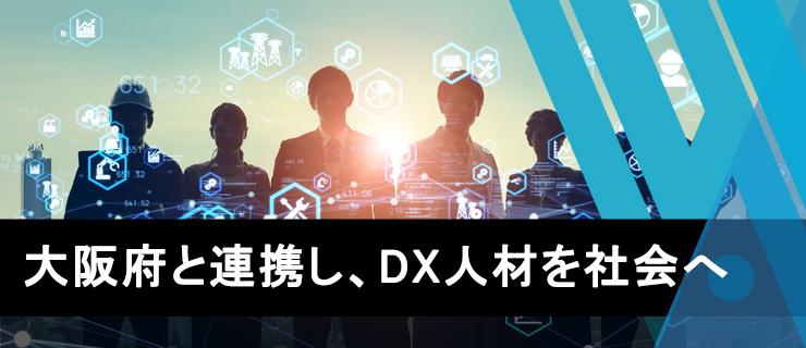 大阪府と連携し、DX人材を社会へ
