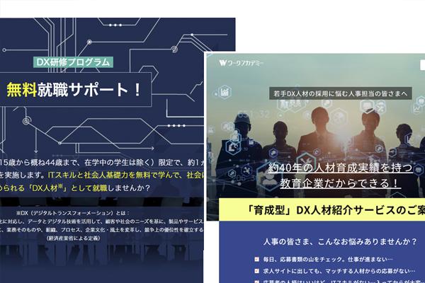 大阪府×ワークアカデミー OSAKA求職者支援コンソーシアム HP